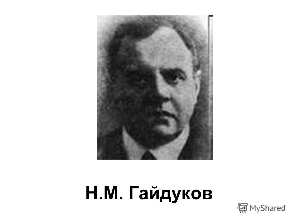 Н.М. Гайдуков