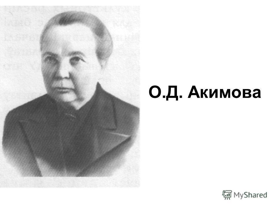 О.Д. Акимова
