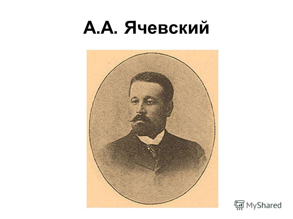 А.А. Ячевский