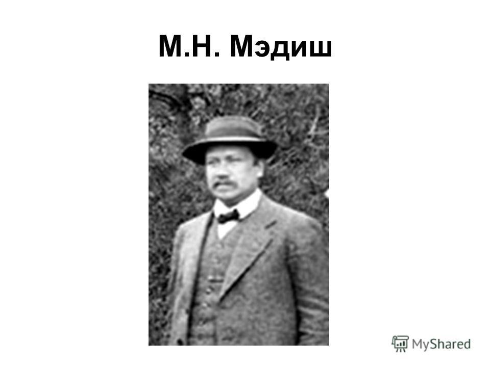 М.Н. Мэдиш
