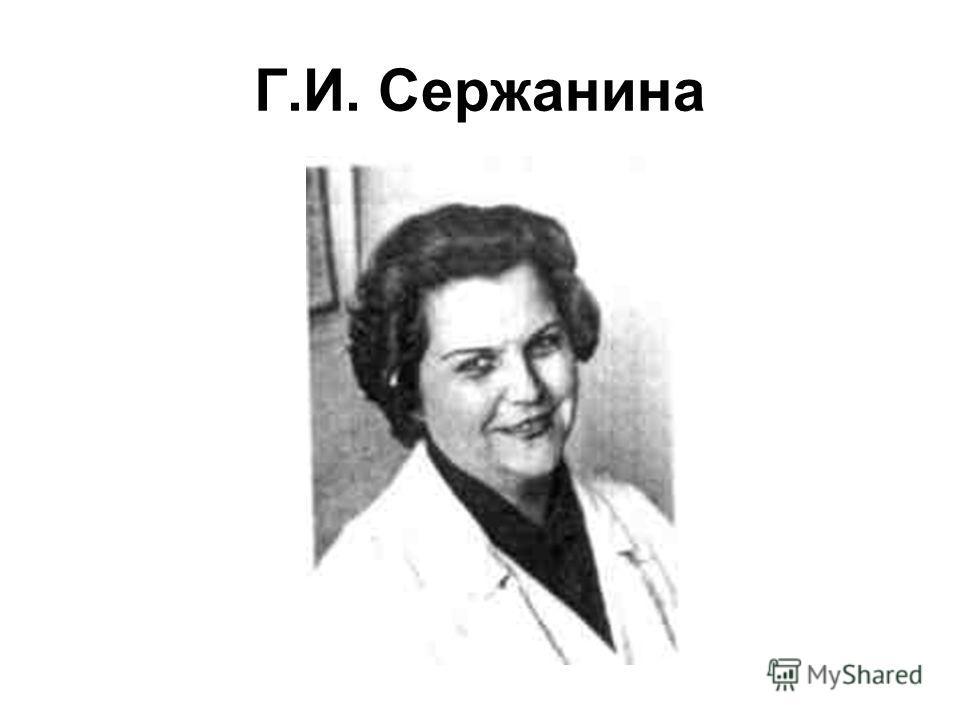 Г.И. Сержанина