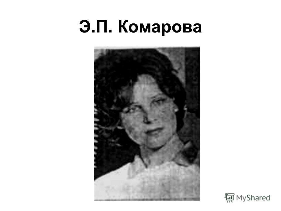 Э.П. Комарова