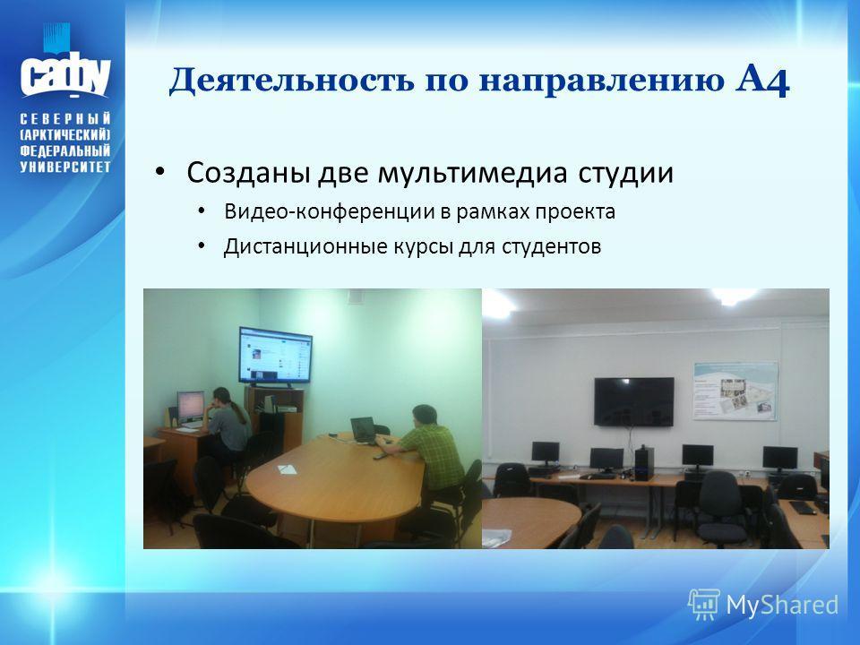 Деятельность по направлению А4 Созданы две мультимедиа студии Видео-конференции в рамках проекта Дистанционные курсы для студентов