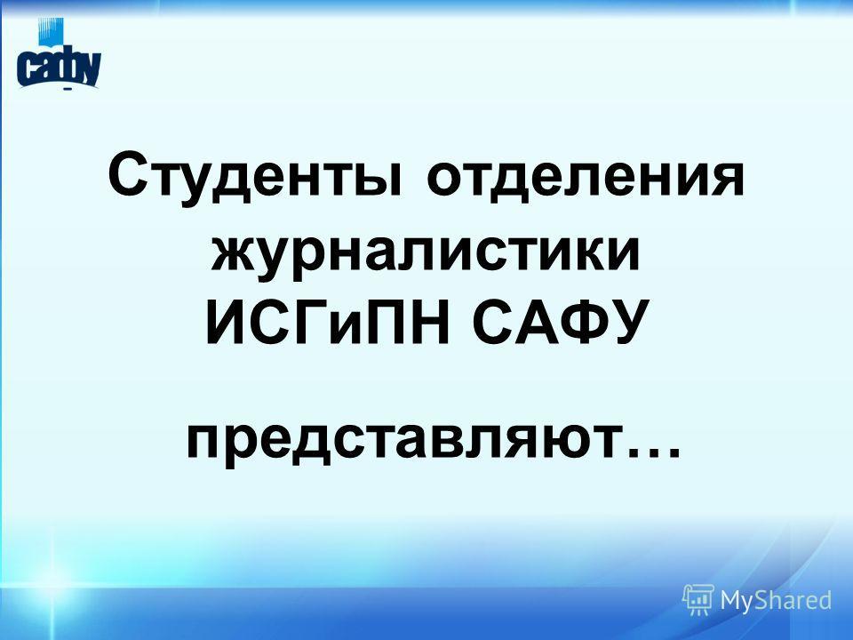 Студенты отделения журналистики ИСГиПН САФУ представляют…