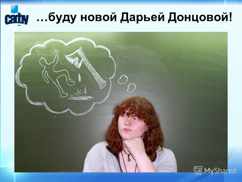 …буду новой Дарьей Донцовой!