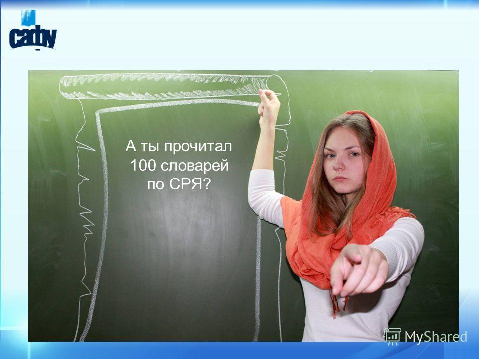 А ты прочитал 100 словарей по СРЯ?