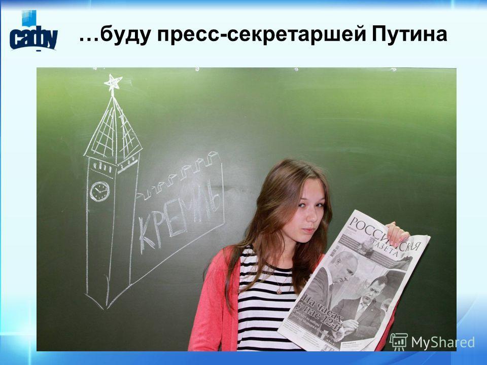 …буду пресс-секретаршей Путина