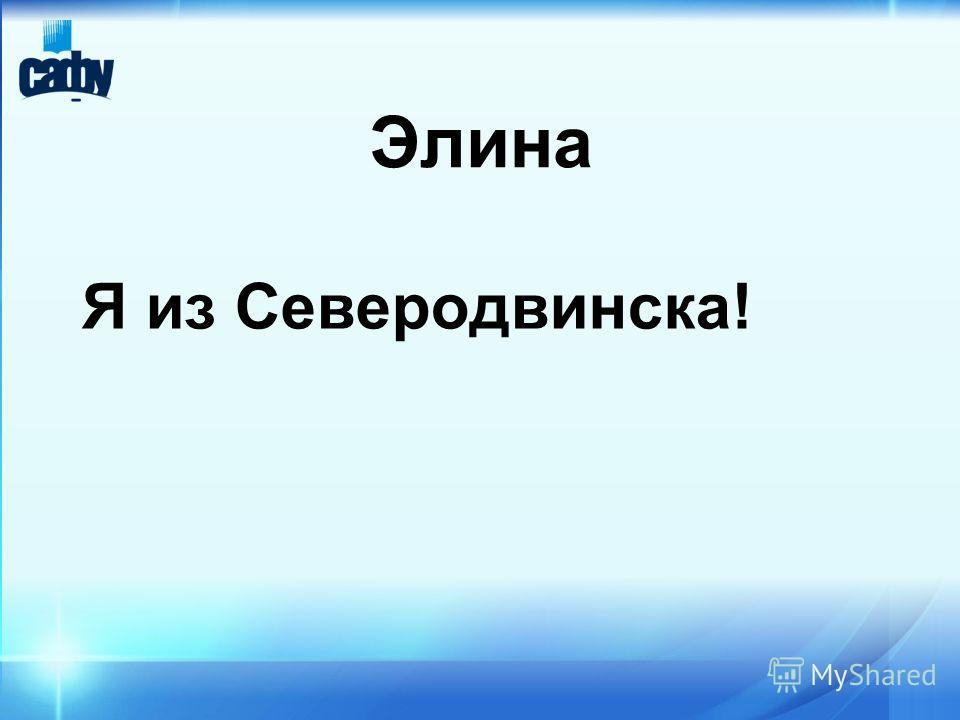 Элина Я из Северодвинска!