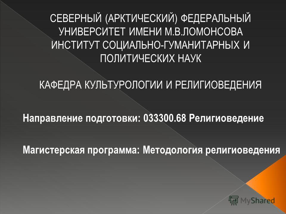 Направление подготовки: 033300.68 Религиоведение Магистерская программа: Методология религиоведения