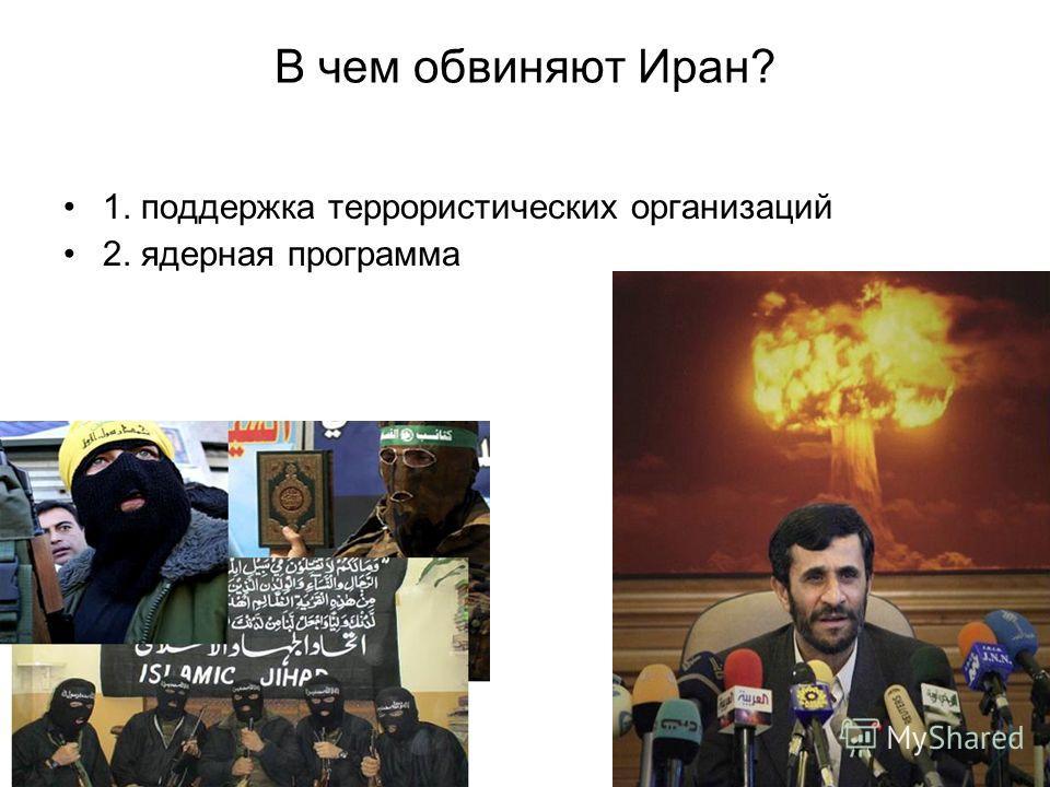 В чем обвиняют Иран? 1. поддержка террористических организаций 2. ядерная программа