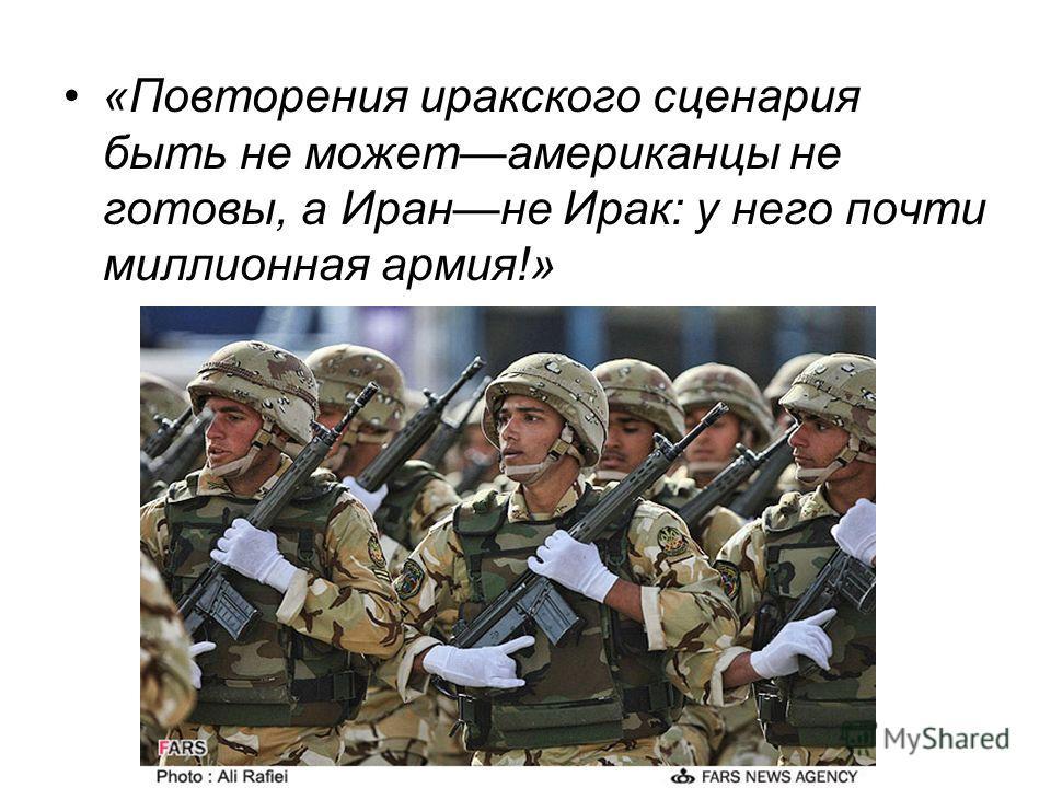 «Повторения иракского сценария быть не можетамериканцы не готовы, а Иранне Ирак: у него почти миллионная армия!»