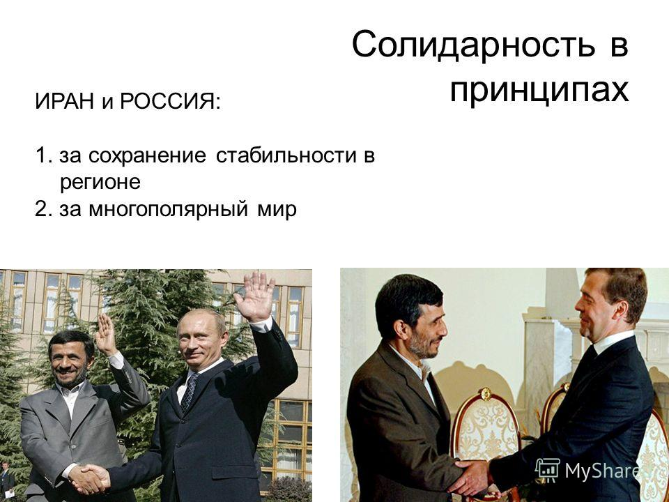 Солидарность в принципах ИРАН и РОССИЯ: 1. за сохранение стабильности в регионе 2. за многополярный мир