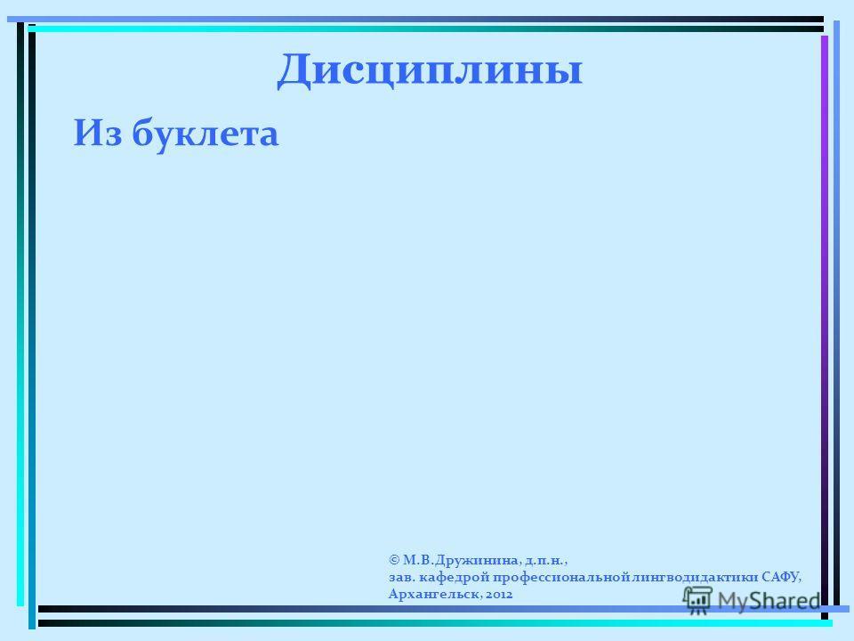 Дисциплины Из буклета © М.В.Дружинина, д.п.н., зав. кафедрой профессиональной лингводидактики САФУ, Архангельск, 2012