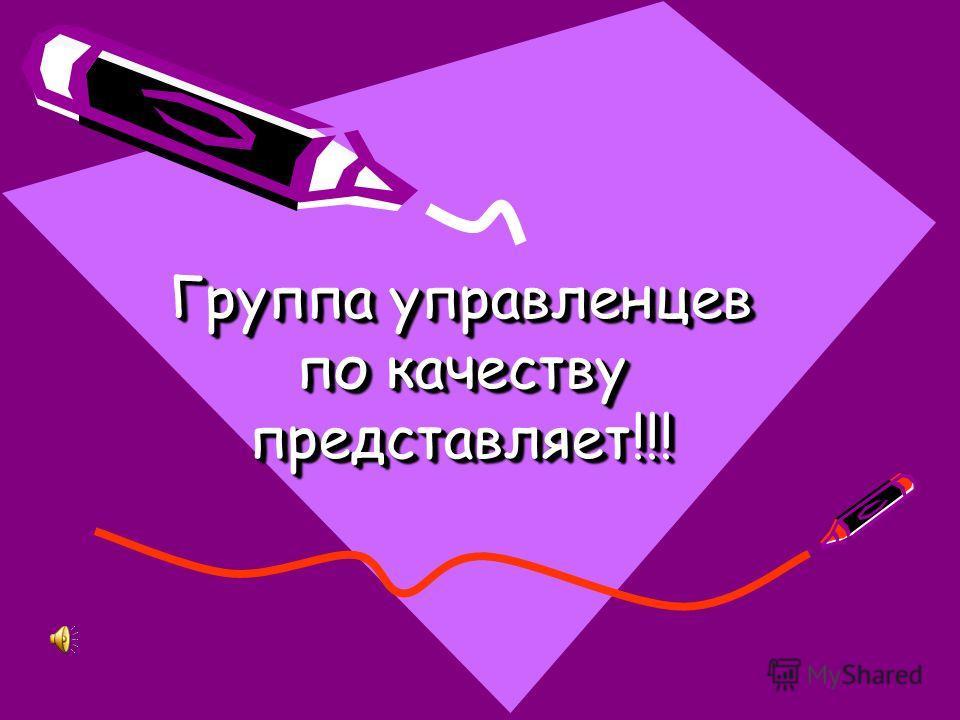 Группа управленцев по качеству представляет!!!