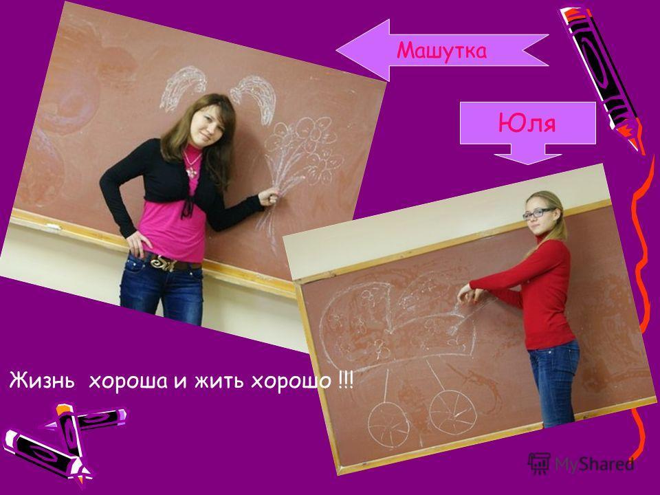Жизнь хороша и жить хорошо !!! Машутка Юля