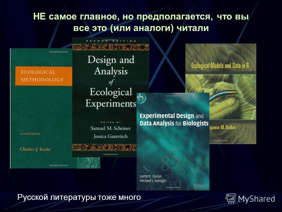 НЕ самое главное, но предполагается, что вы все это (или аналоги) читали Русской литературы тоже много