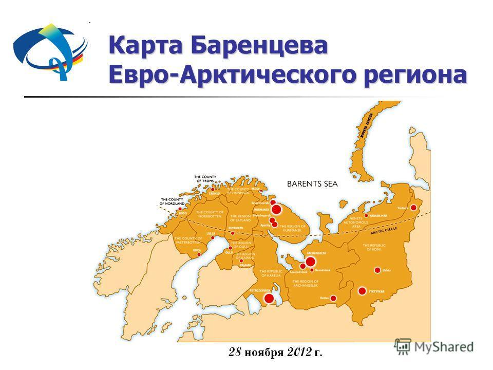 28 ноября 2012 г. Карта Баренцева Евро-Арктического региона
