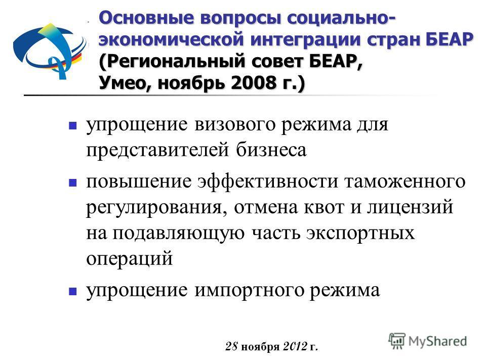 Основные вопросы социально- экономической интеграции стран БЕАР (Региональный совет БЕАР, Умео, ноябрь 2008 г.) упрощение визового режима для представителей бизнеса повышение эффективности таможенного регулирования, отмена квот и лицензий на подавляю