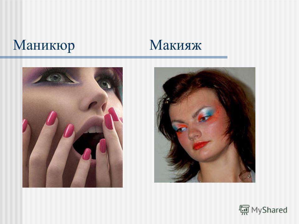 Маникюр Макияж
