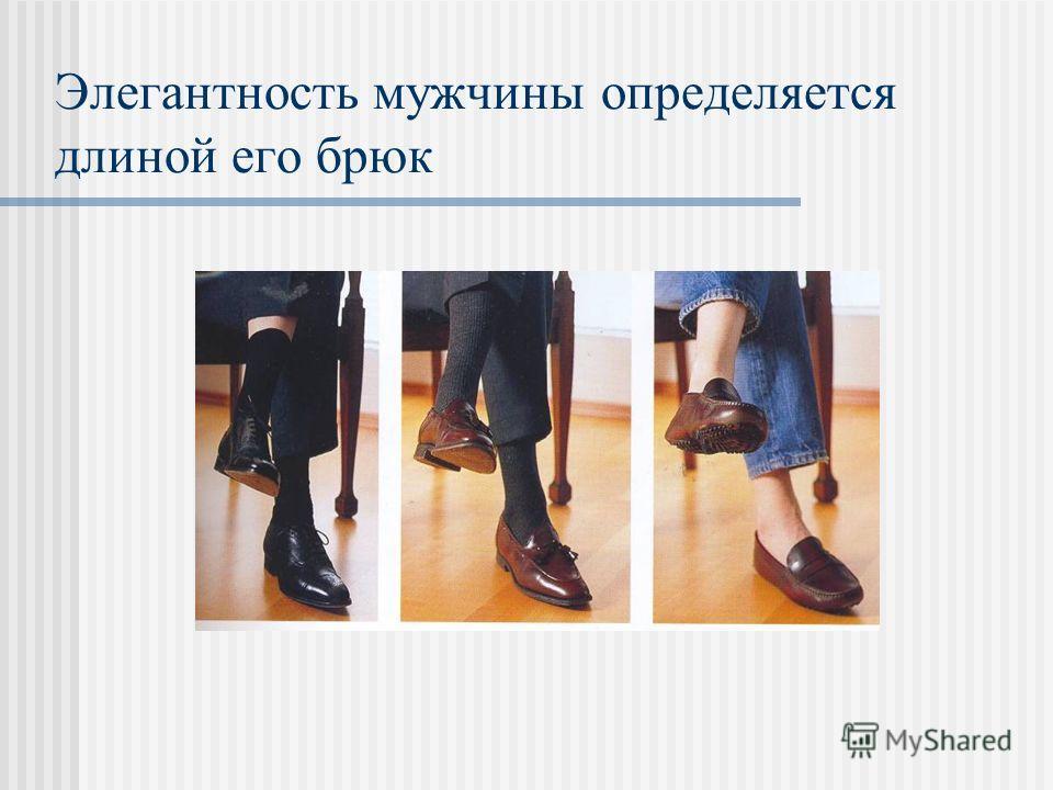 Элегантность мужчины определяется длиной его брюк