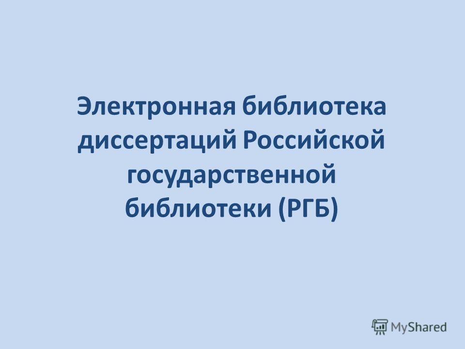 Электронная библиотека диссертаций Российской государственной библиотеки (РГБ)