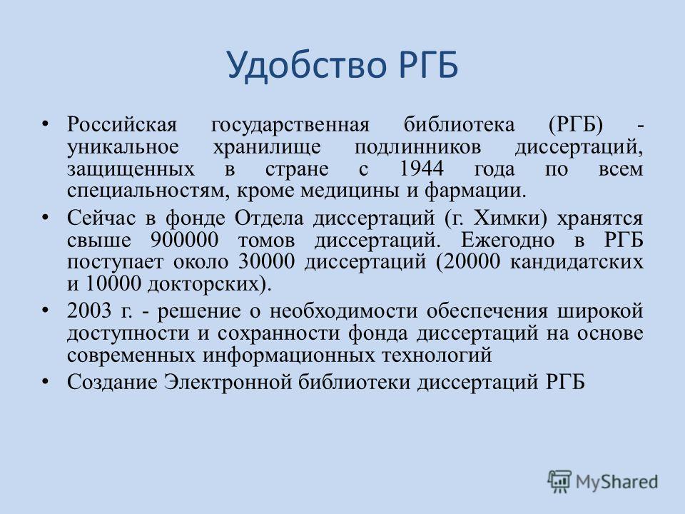 Удобство РГБ Российская государственная библиотека (РГБ) - уникальное хранилище подлинников диссертаций, защищенных в стране с 1944 года по всем специальностям, кроме медицины и фармации. Сейчас в фонде Отдела диссертаций (г. Химки) хранятся свыше 90