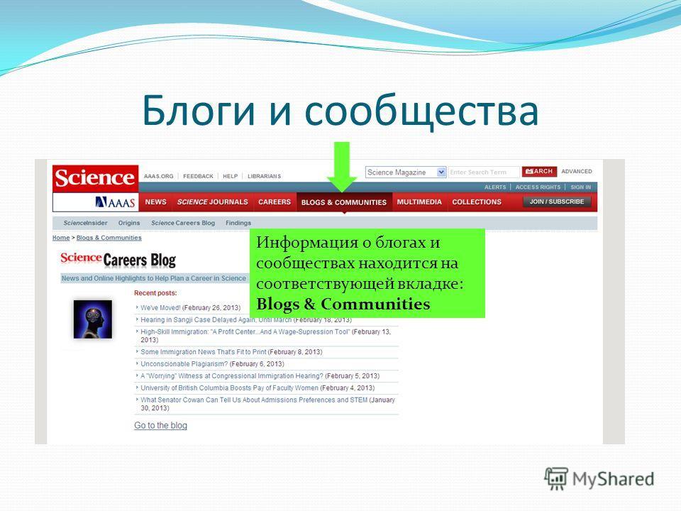 Блоги и сообщества Информация о блогах и сообществах находится на соответствующей вкладке: Blogs & Communities