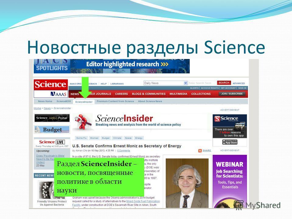 Новостные разделы Science Раздел ScienceInsider – новости, посвященные политике в области науки