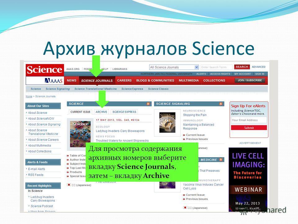 Архив журналов Science Для просмотра содержания архивных номеров выберите вкладку Science Journals, затем – вкладку Archive