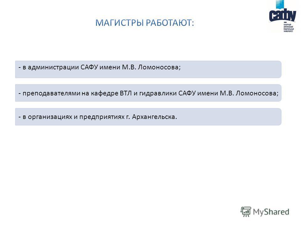 - в администрации САФУ имени М.В. Ломоносова; - преподавателями на кафедре ВТЛ и гидравлики САФУ имени М.В. Ломоносова; - в организациях и предприятиях г. Архангельска.