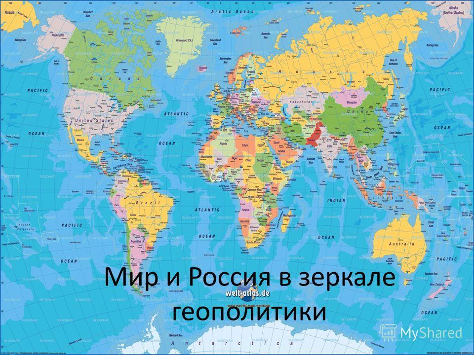 Мир и Россия в зеркале геополитики