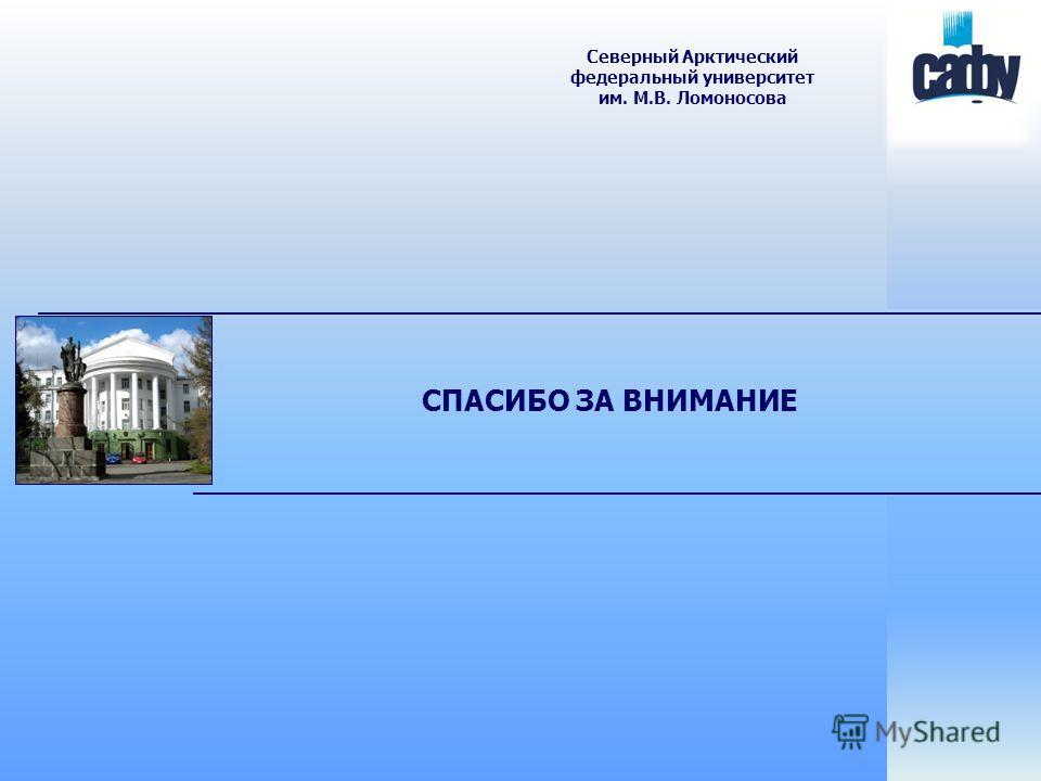 СПАСИБО ЗА ВНИМАНИЕ Северный Арктический федеральный университет им. М.В. Ломоносова