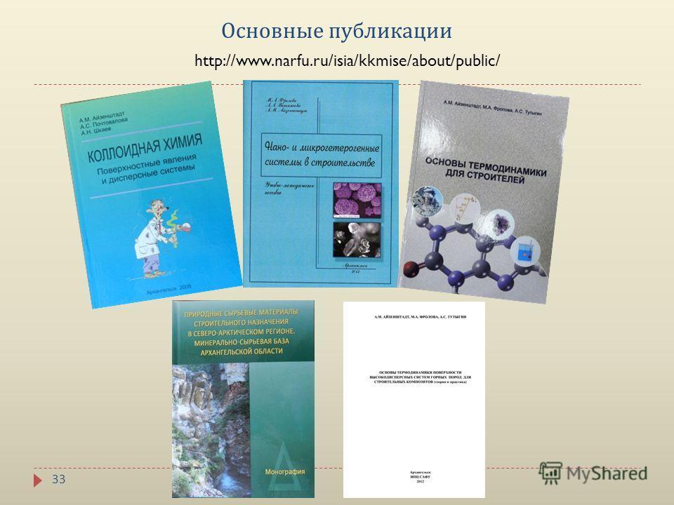 Основные публикации 33 http://www.narfu.ru/isia/kkmise/about/public/
