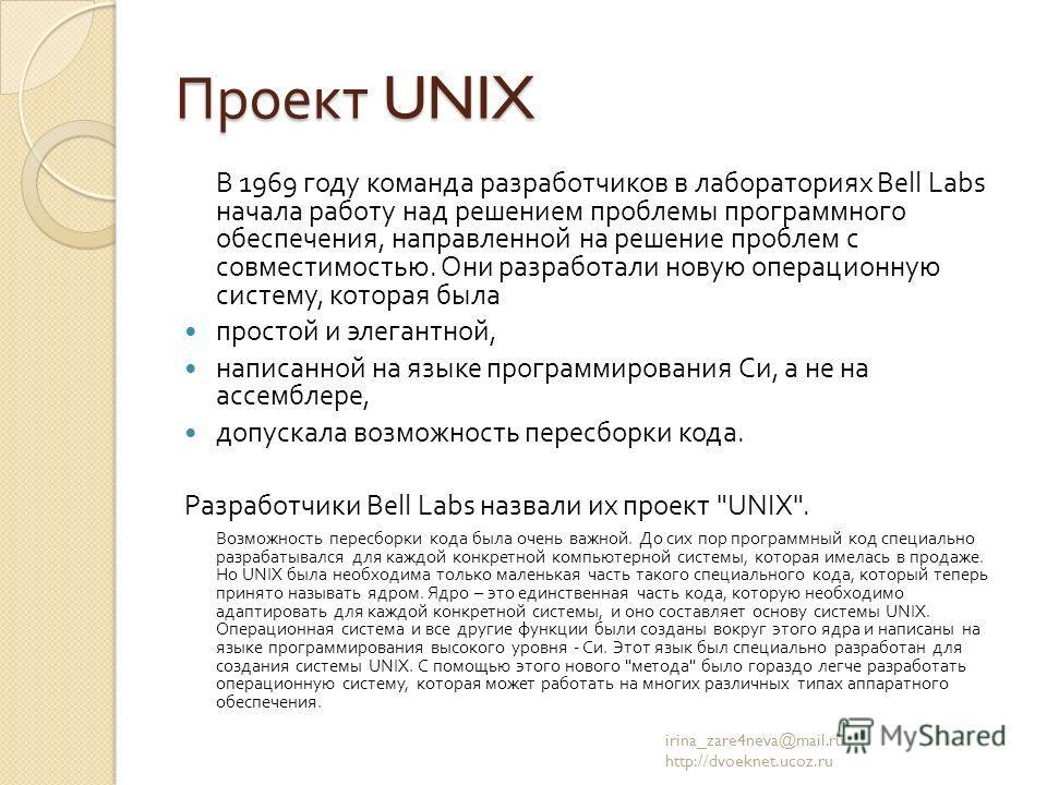 Проект UNIX В 1969 году команда разработчиков в лабораториях Bell Labs начала работу над решением проблемы программного обеспечения, направленной на решение проблем с совместимостью. Они разработали новую операционную систему, которая была простой и