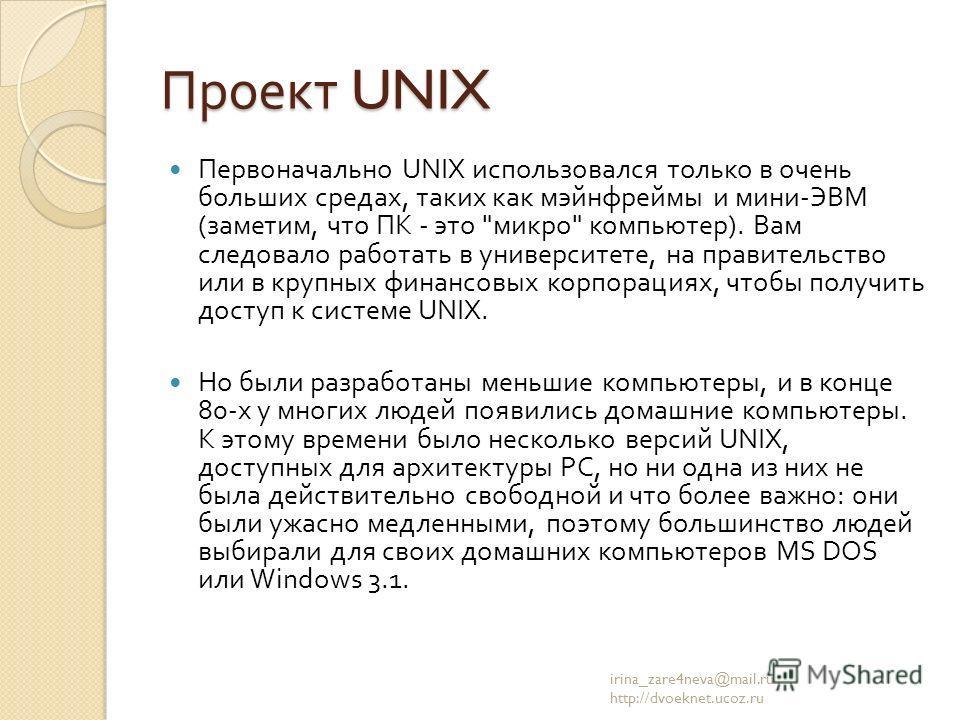 Проект UNIX Первоначально UNIX использовался только в очень больших средах, таких как мэйнфреймы и мини - ЭВМ ( заметим, что ПК - это