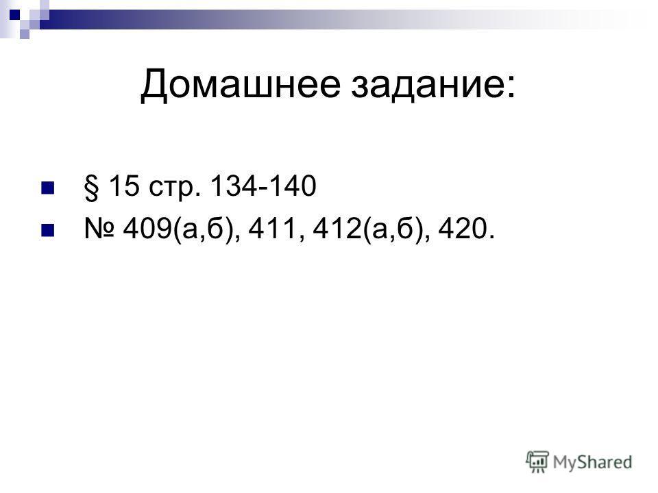 Домашнее задание: § 15 стр. 134-140 409(а,б), 411, 412(а,б), 420.