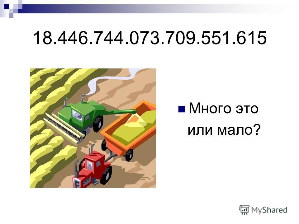 18.446.744.073.709.551.615 Много это или мало?