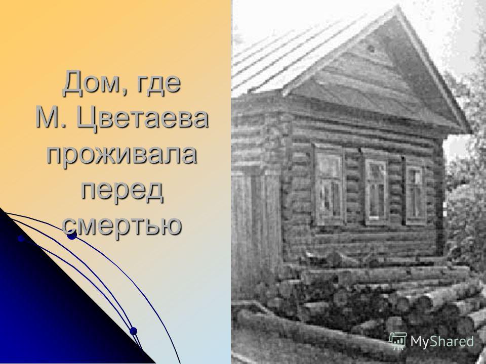 Дом, где М. Цветаева проживала перед смертью