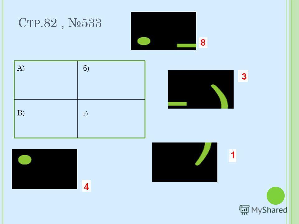 С ТР.82, 533 А) б) В) г)