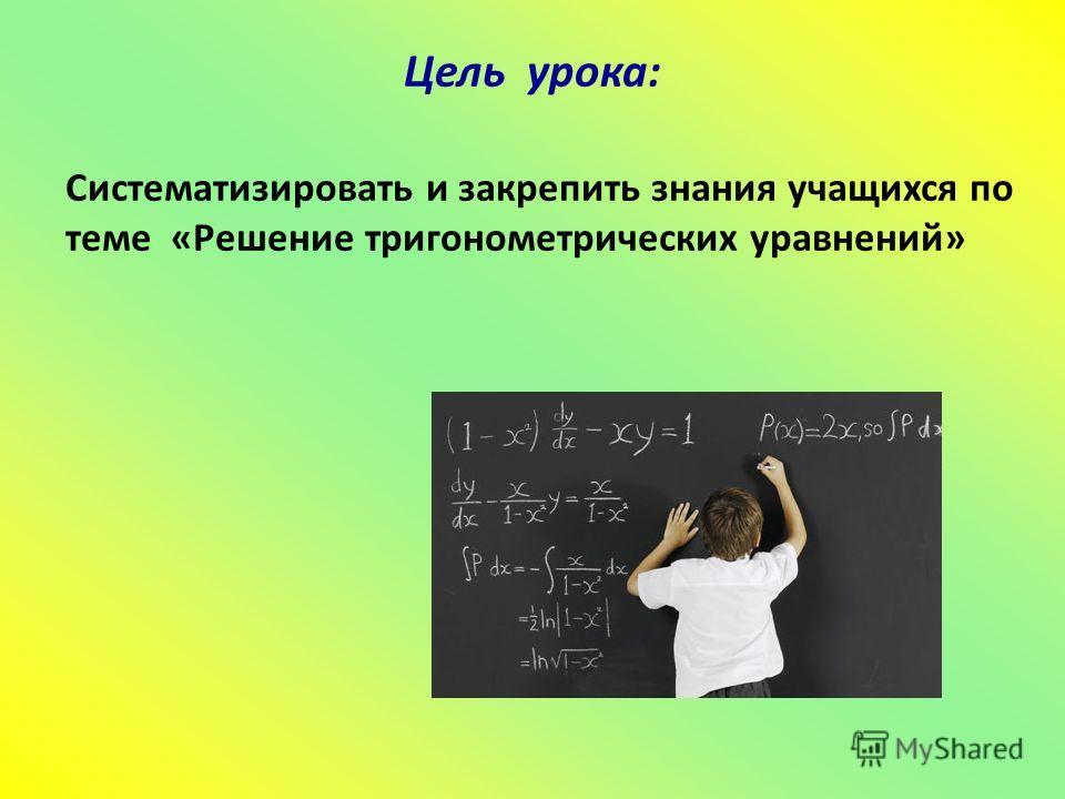 Цель урока: Систематизировать и закрепить знания учащихся по теме «Решение тригонометрических уравнений»