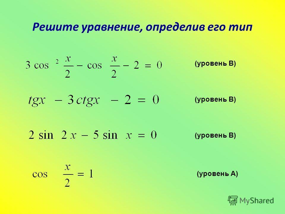 Решите уравнение, определив его тип (уровень А) (уровень В)