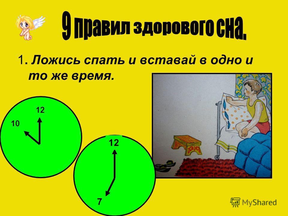 1. Ложись спать и вставай в одно и то же время. 7 12 10 12
