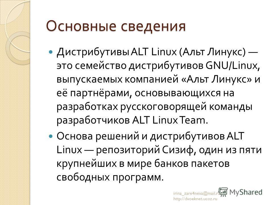 Основные сведения Дистрибутивы ALT Linux ( Альт Линукс ) это семейство дистрибутивов GNU/Linux, выпускаемых компанией « Альт Линукс » и её партнёрами, основывающихся на разработках русскоговорящей команды разработчиков ALT Linux Team. Основа решений