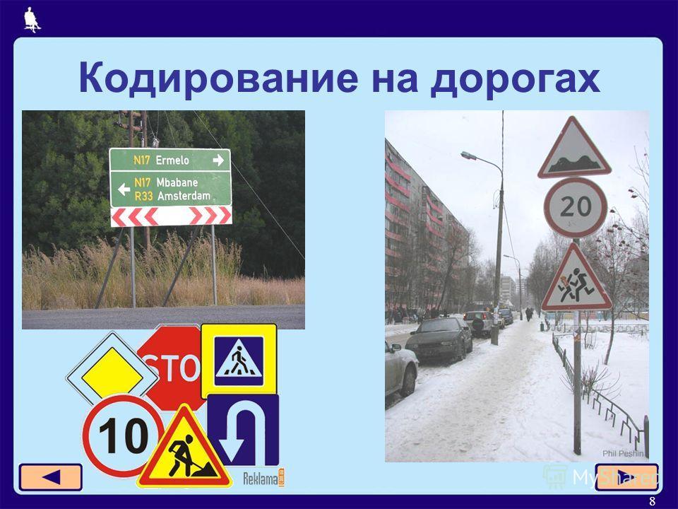 8 Кодирование на дорогах