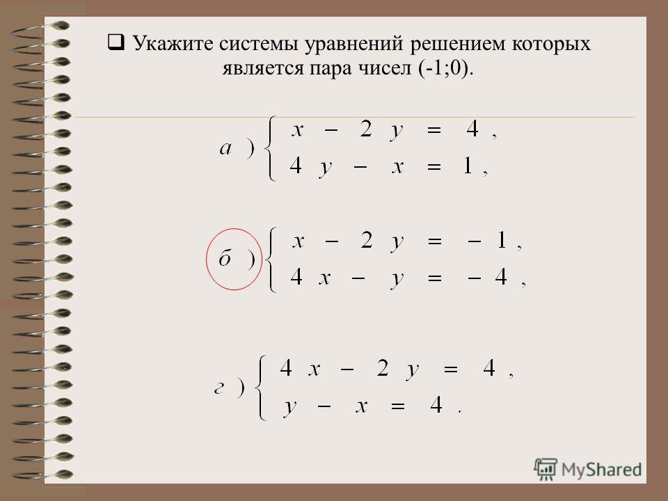 Укажите системы уравнений решением которых является пара чисел (-1;0).