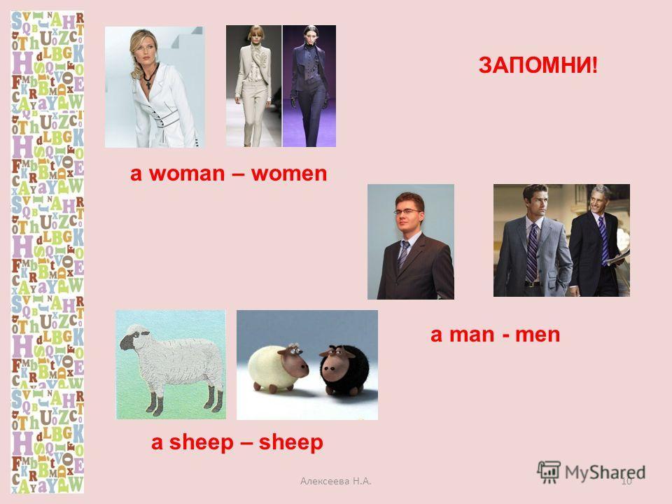ЗАПОМНИ! a woman – women a man - men a sheep – sheep 10Алексеева Н.А.