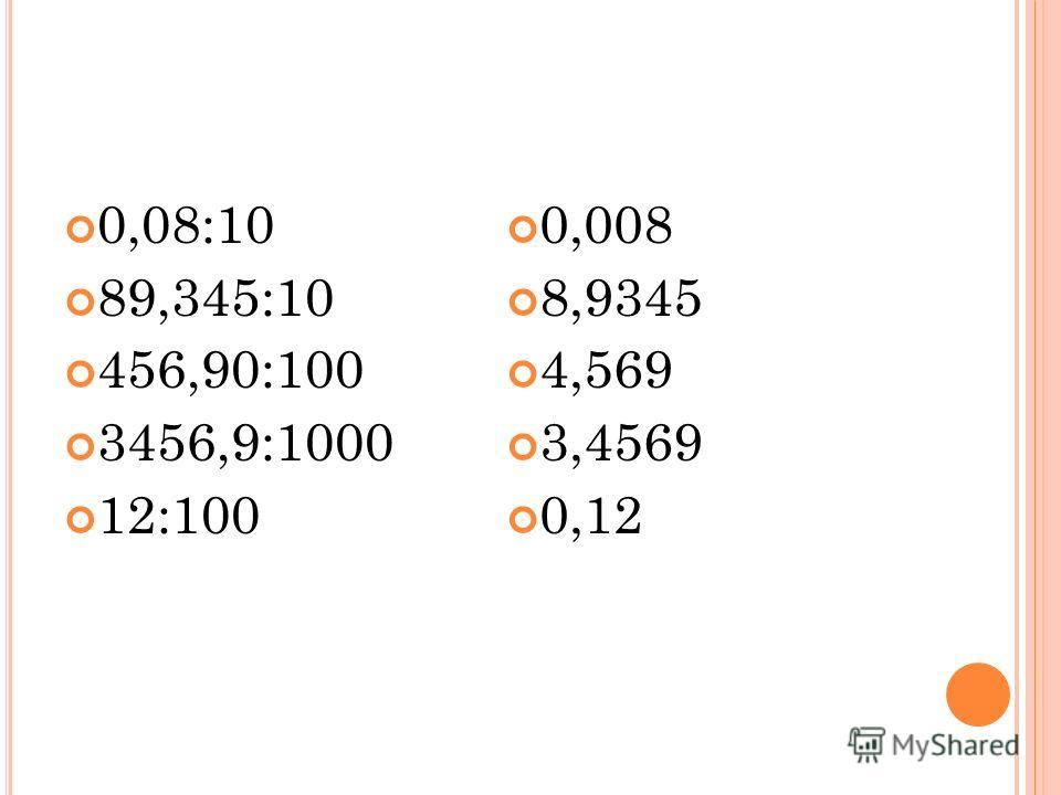 0,08:10 89,345:10 456,90:100 3456,9:1000 12:100 0,008 8,9345 4,569 3,4569 0,12