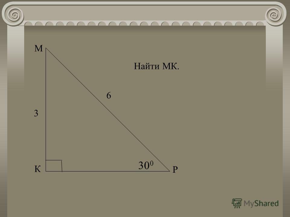 К М Р Найти МК. 6 3 30 0