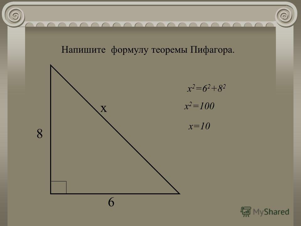 Напишите формулу теоремы Пифагора. 8 х 6 х 2 =6 2 +8 2 х 2 =100 х=10