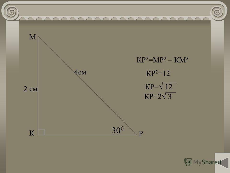 КР 2 =МР 2 – КМ 2 КР 2 =12 К М Р 30 0 2 см 4см КР= 12 КР=2 3